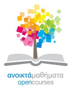 """Τα μαθήματα και οι συνοδευτικές οδηγίες έχουν συνταχθεί με σκοπό την υποστήριξη των ιδρυματικών δράσεων """"Ανοικτών Ακαδημαϊκών Μαθημάτων"""""""